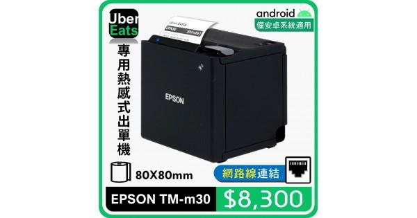 UberEats專用EPSON TM-m30熱感式出單機(LAN)