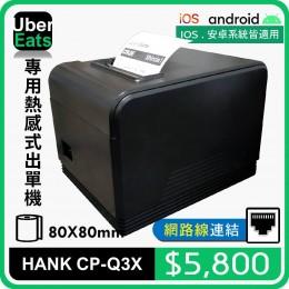 UberEats專用HANK CP-Q3X熱感式出單機(LAN)