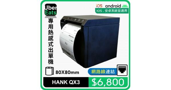UberEats專用HANK QX3熱感式出單機(LAN)