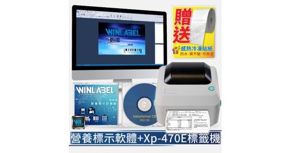 【優惠組合】營養標籤編輯軟體+標籤機 XP-470E