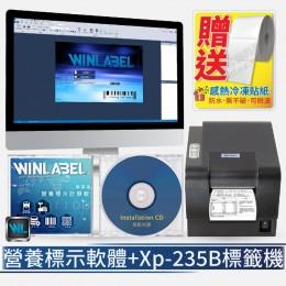 【優惠組合】營養標籤編輯軟體+標籤機 XP-235B