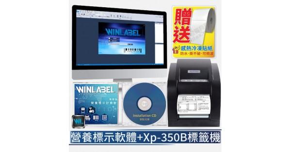 【優惠組合】營養標籤編輯軟體+標籤機 XP-350B