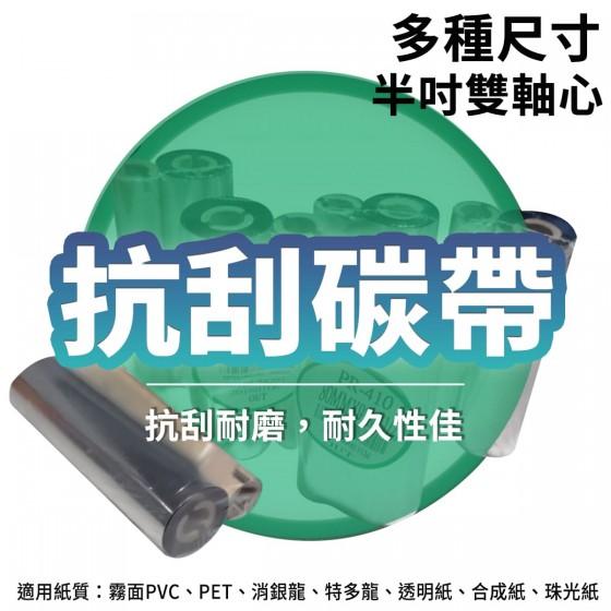 條碼標籤機專用 抗刮碳帶/色帶×92M(半吋雙軸心)