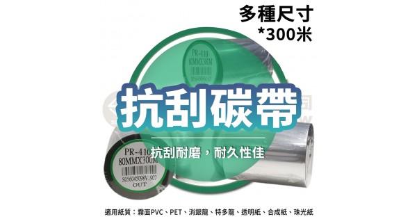 條碼標籤機專用 抗刮碳帶/色帶×300M